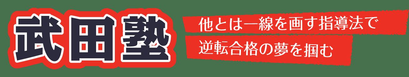 武田塾 国内トップクラスの合格実績を誇る超大手予備校