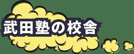 武田塾の校舎