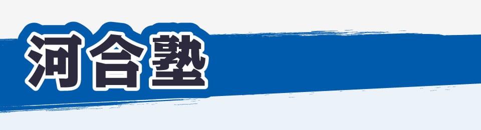 河合塾 国内トップクラスの合格実績を誇る超大手予備校