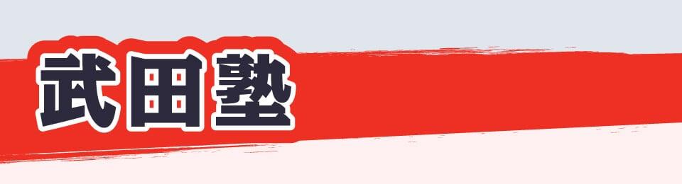 逆転合格ならお任せ!日本初!授業をしない塾!?