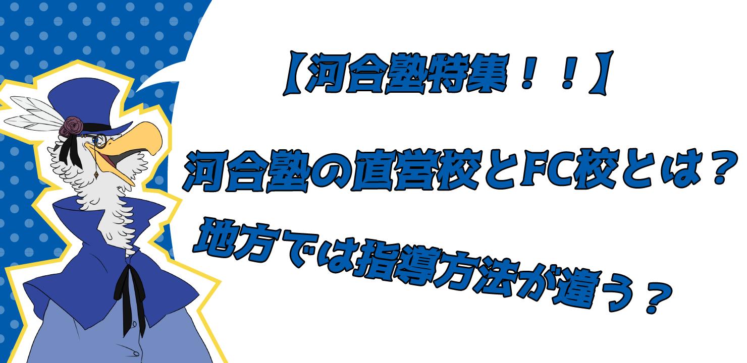 河合塾・イラスト・FCと直営