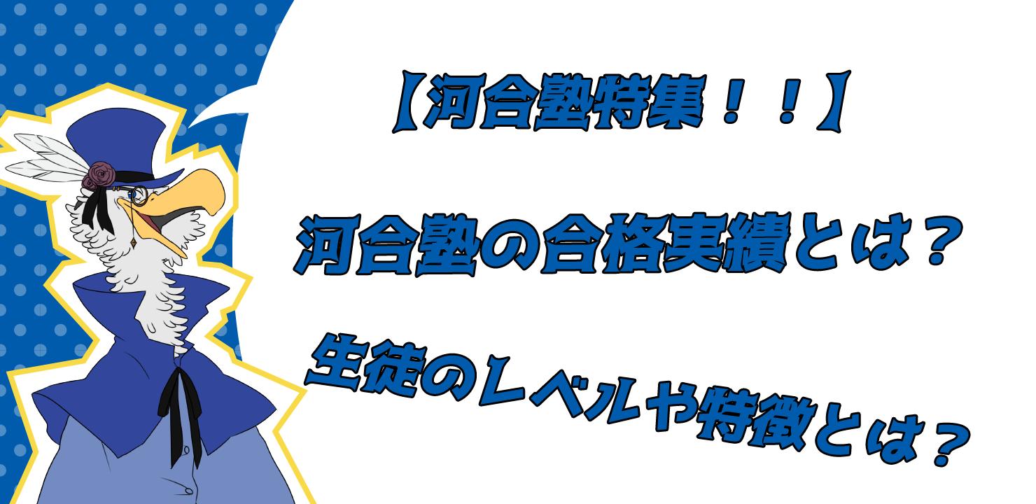河合塾・イラスト・合格実績
