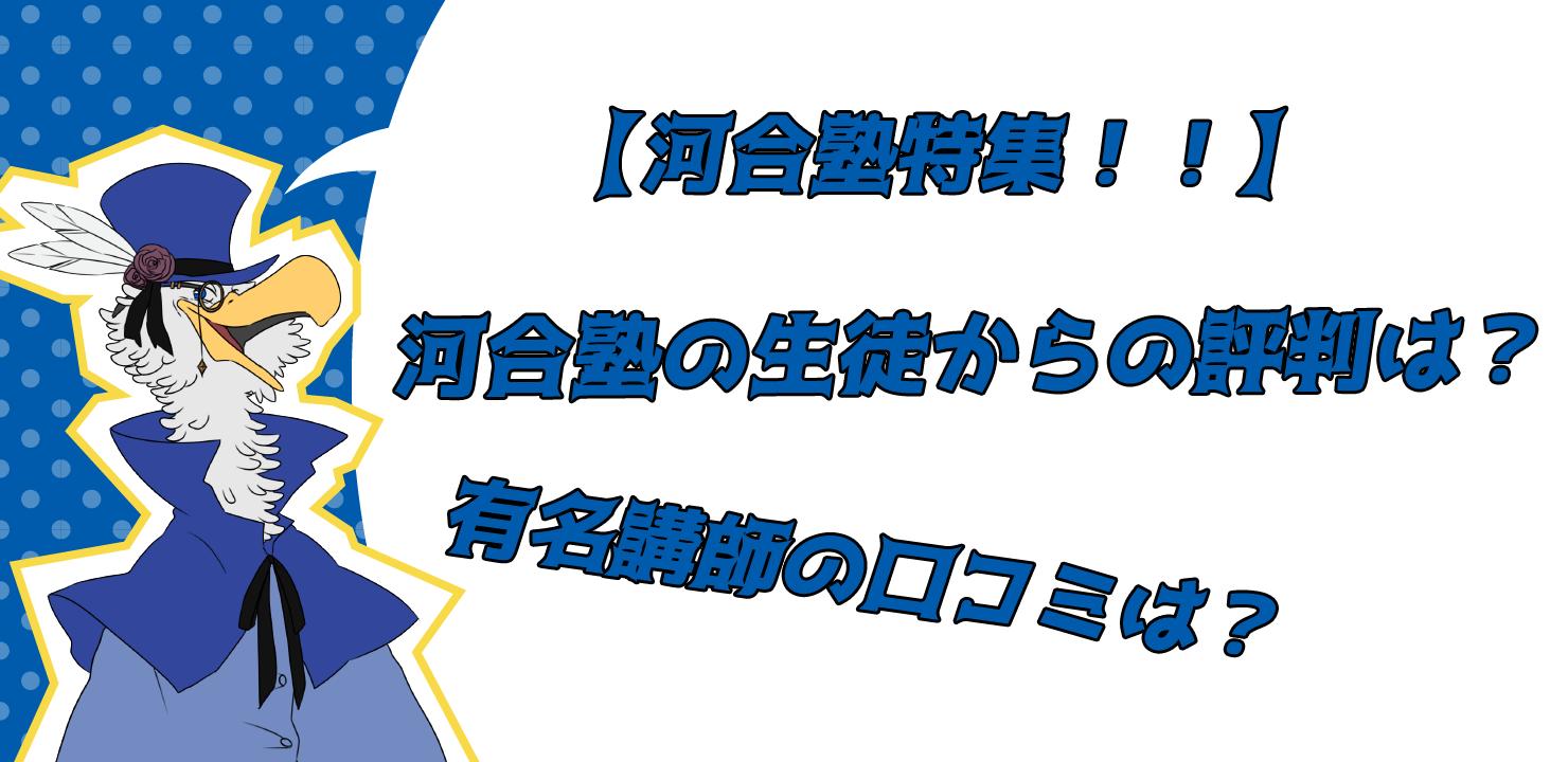河合塾・イラスト・評判