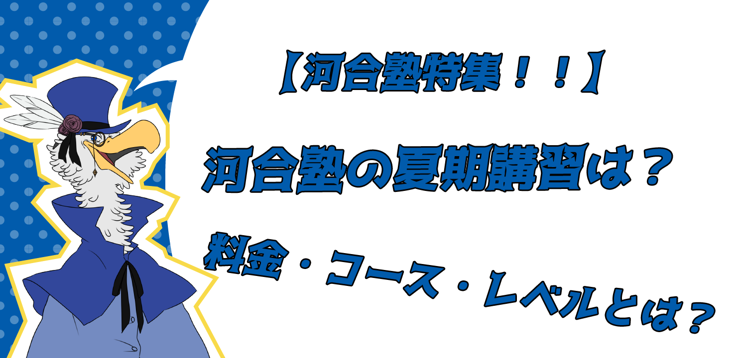 河合塾・イラスト・夏期講習