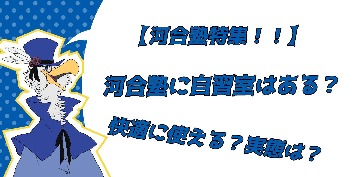 河合塾・イラスト・自習室
