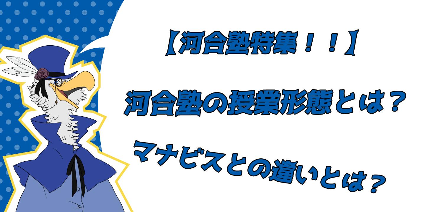 河合塾・イラスト・授業形態
