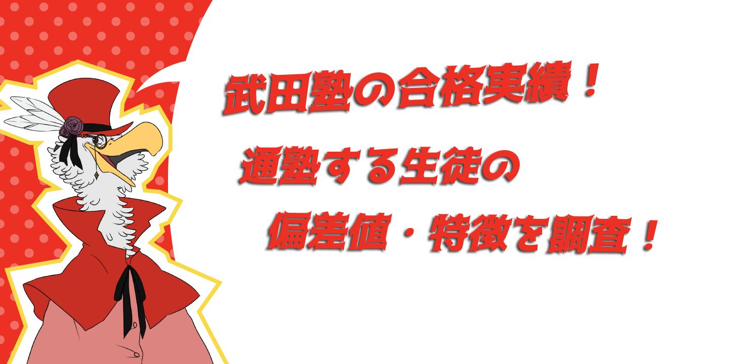 武田塾,合格実績,イラスト
