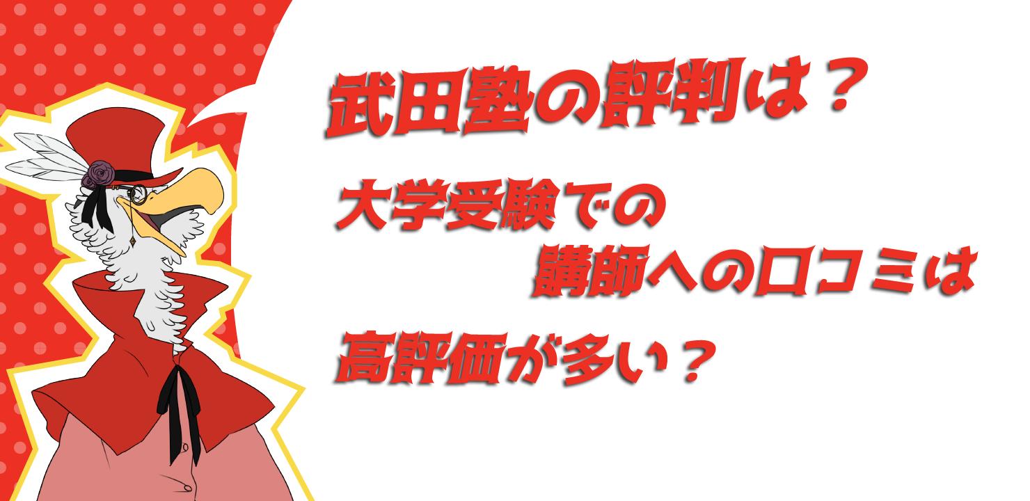 武田塾,イラスト,四大予備校
