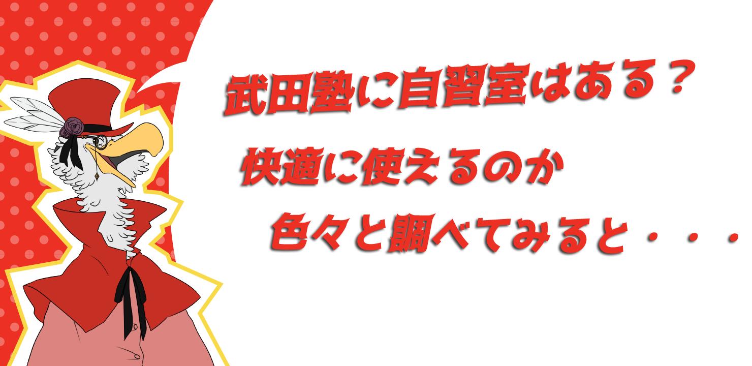 武田塾,自習室,イラスト