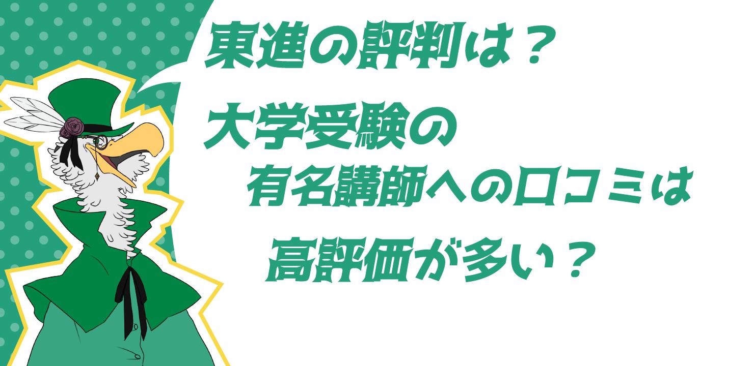四大予備校,東進評判,イラスト