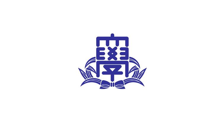 関関同立 関西大学